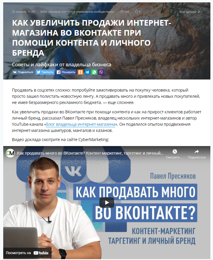 Транскрипция видео в блоге