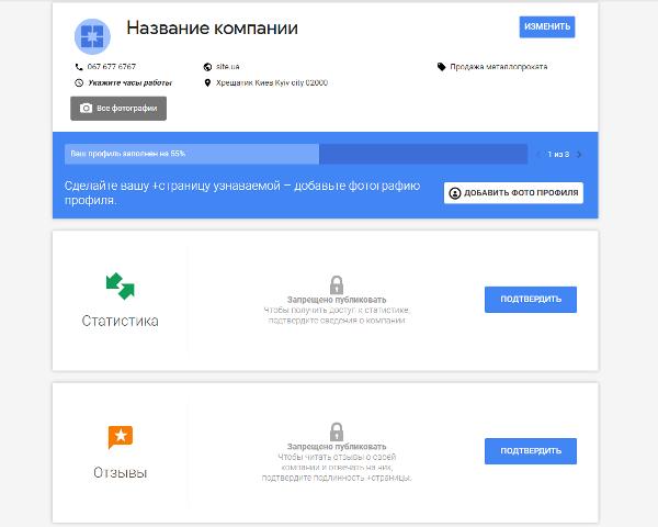 как заполнить профиль компании в Google My Business