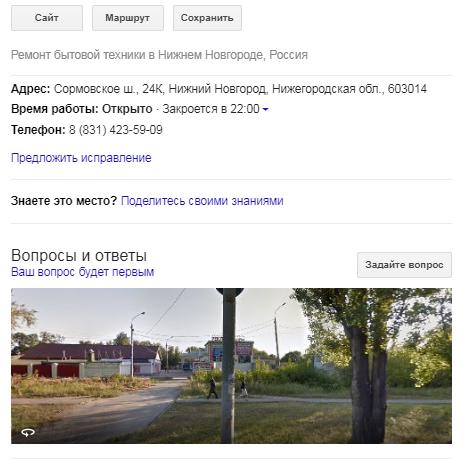 адрес компании в google бизнес