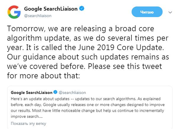 Google запустил апдейт
