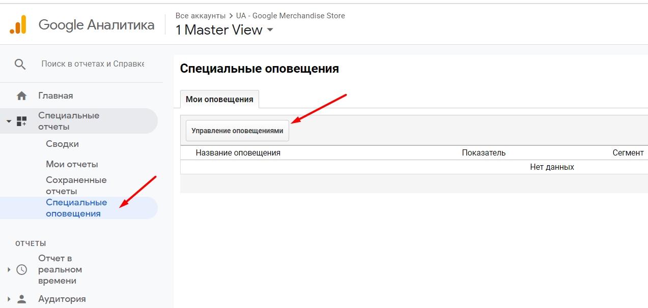 Настройка оповещений в Google Аналитике