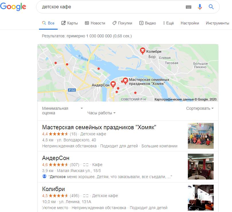 Компании в Google Мой бизнес