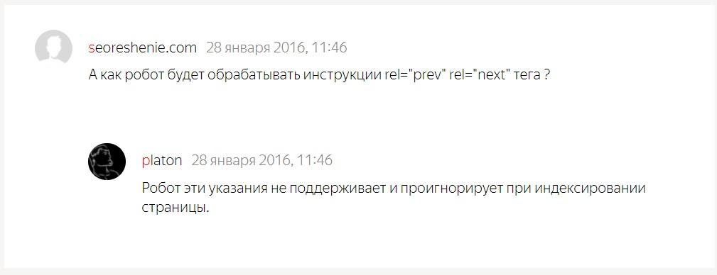 Яндекс о rel=next и rel=prev