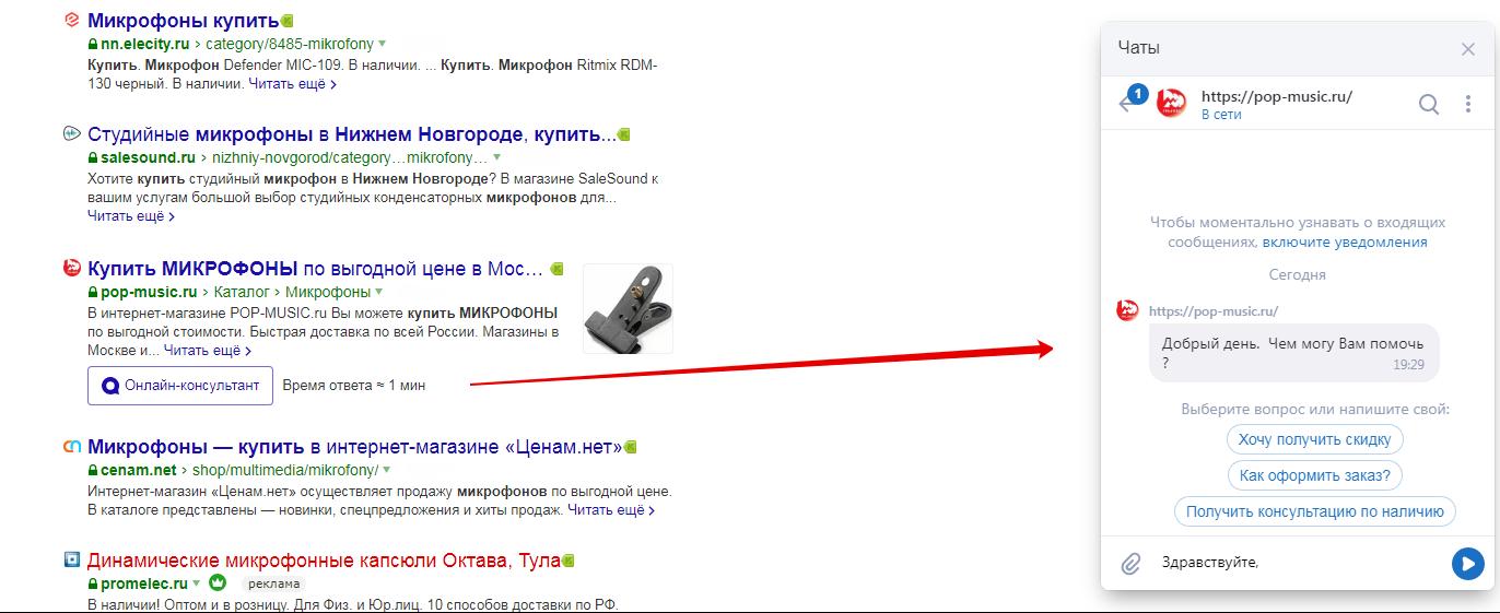 Яндекс ввел чаты в выдаче