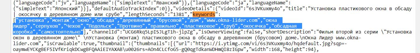 Ключи ролика YouTube в HTML