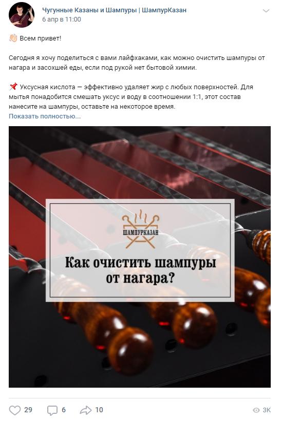 Обучающие посты от компании в ВКонтакте