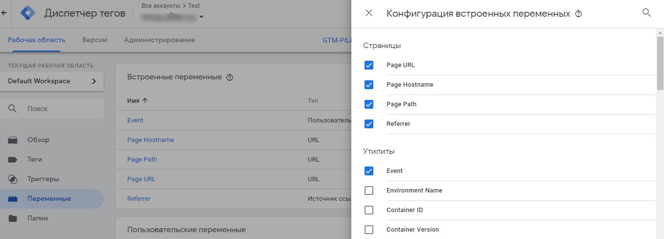 Настройка переменных в в Google Tag Manager