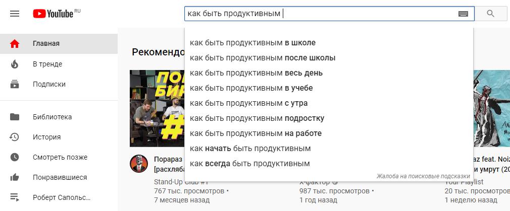 Автоподсказки YouTube