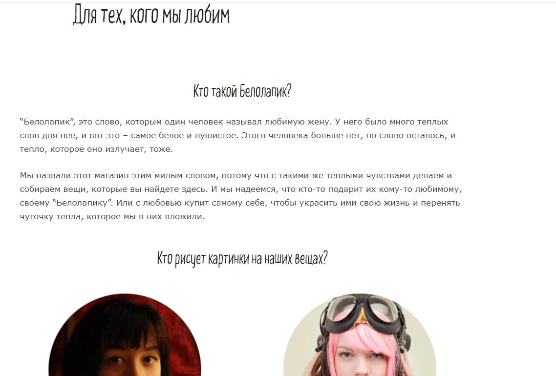 Пример удачного текста о компании на сайте