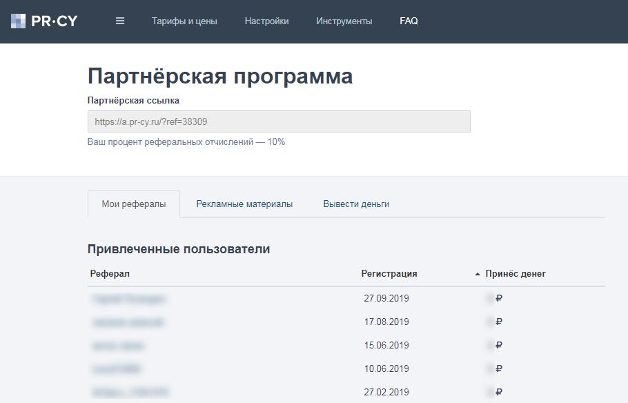 Реферальная ссылка Анализа сайта