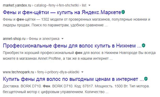 Сниппет с разметкой хлебных крошек в выдаче Google