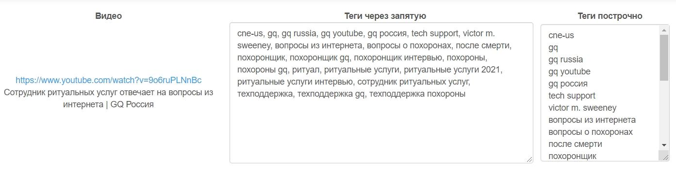 Онлайн парсер тегов видео