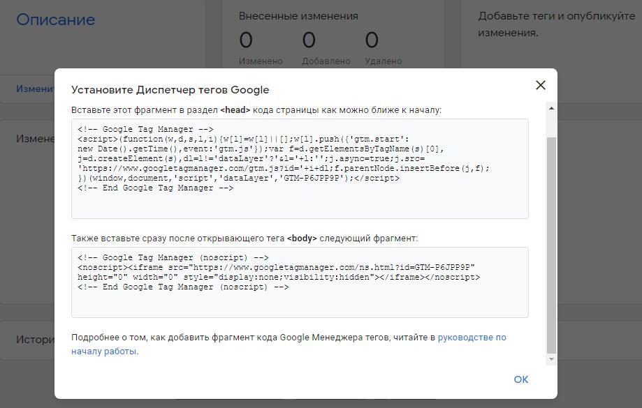 Код для вставки Google Tag Manager на сайт