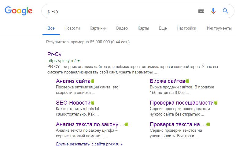Сайт компании в выдаче Google