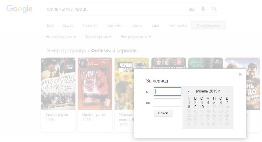Google вводит команды для поиска по времени