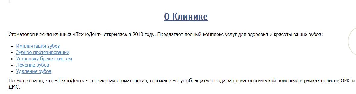 текст о компании на сайте пример