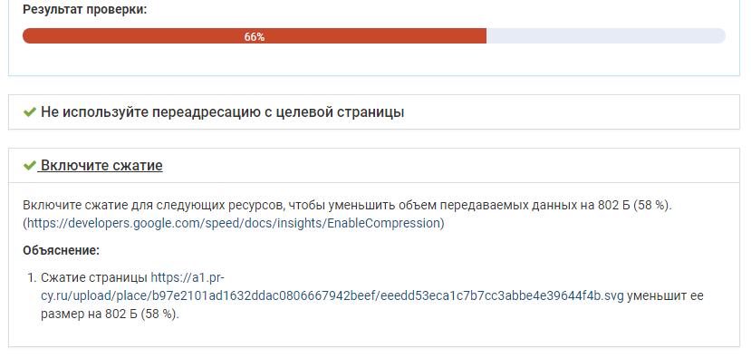 Проверка скорости сайта инструментом от PR-CY