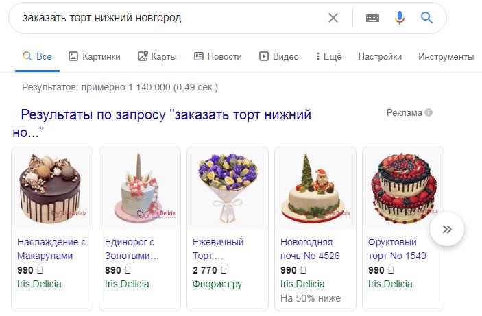 Google Ads с товарами в выдаче