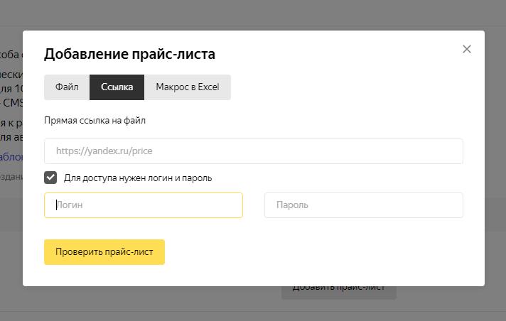 Как залить прайс в Яндекс.Маркет