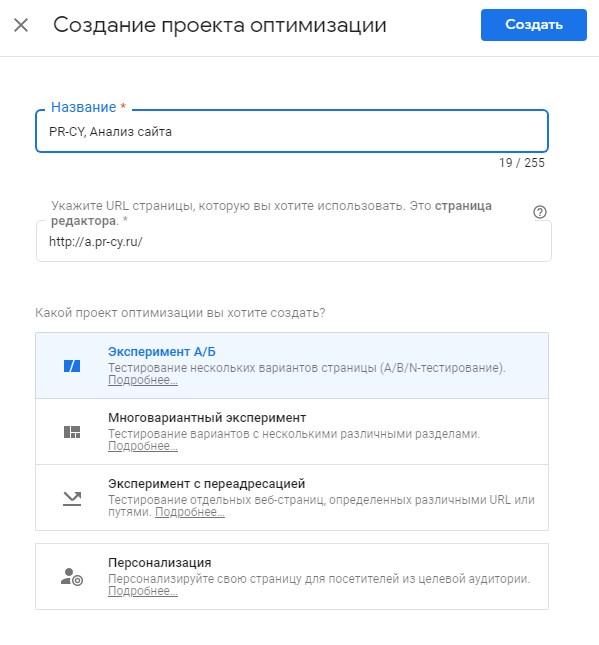 Регистрация в Google Оптимайз