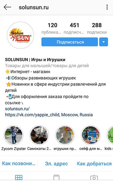 бизнес-профиль интернет-магазина в Инстаграме