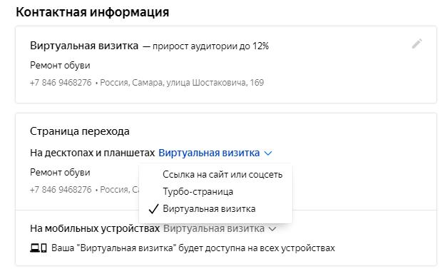 Настройка Яндекс Директа без сайта