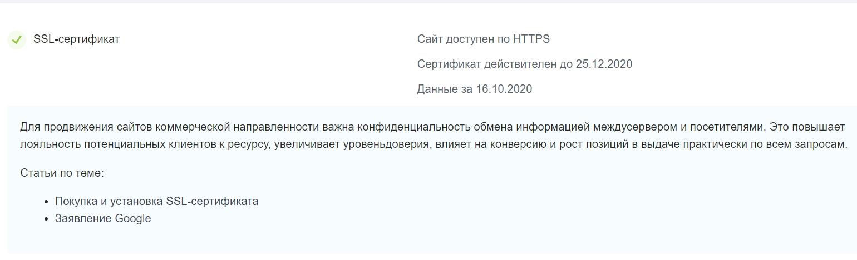 Как проверить SSL у сайта онлайн