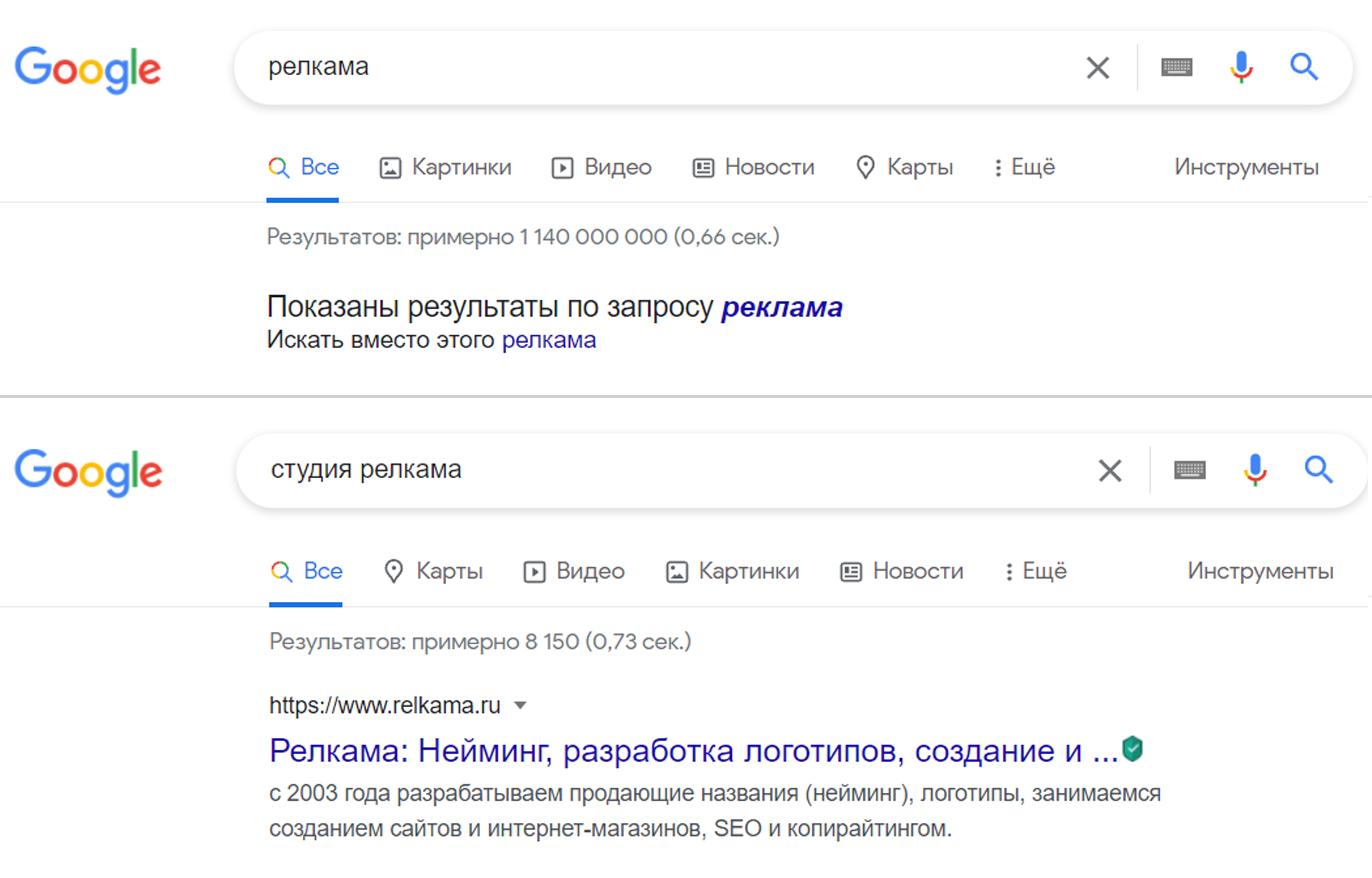 Автоисправление запроса поисковиком