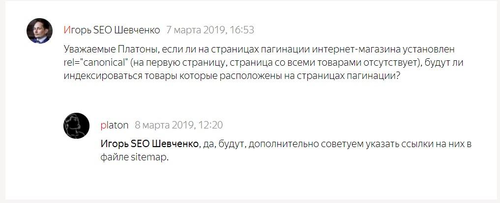 Индексирование страниц пагинации в Яндексе