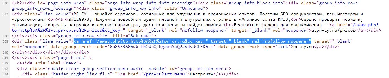 ссылка на сайт из описания группы ВКонтакте