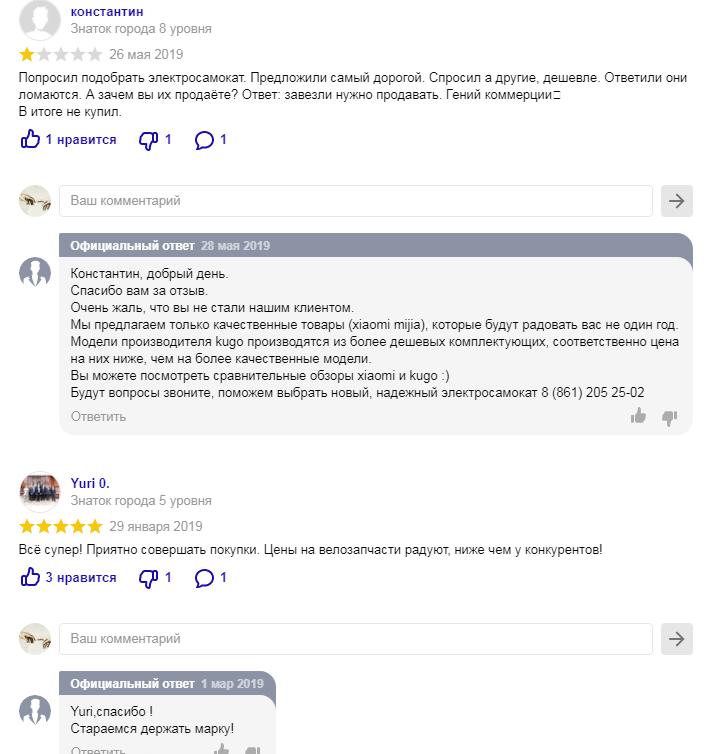 Ответы компании на комментарии в Справочнике