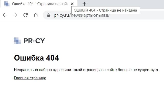 Как посмотреть заголовок страницы 404