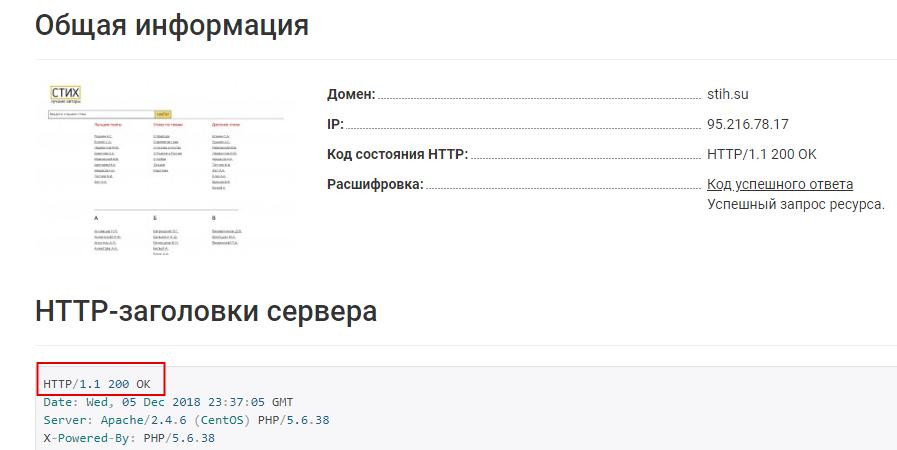 как проверить код ответа сервера