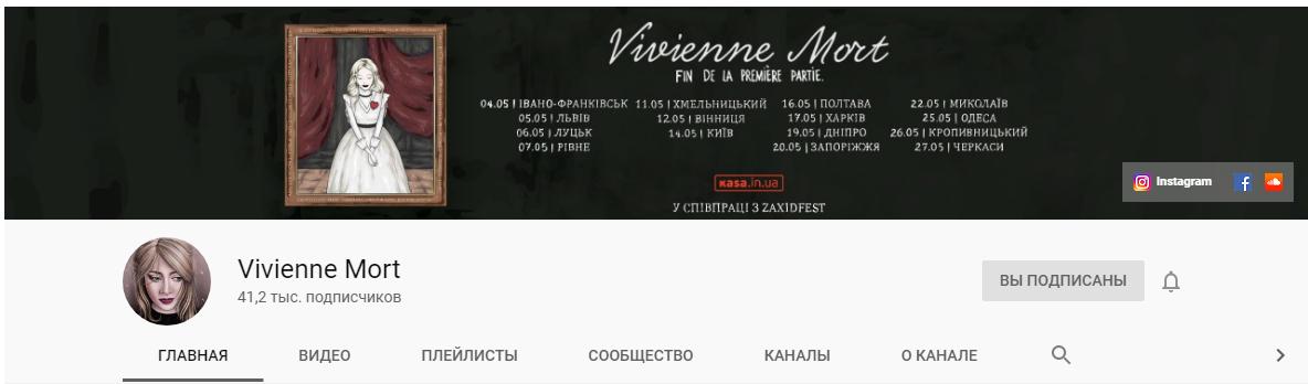 Список концертов на обложке канала