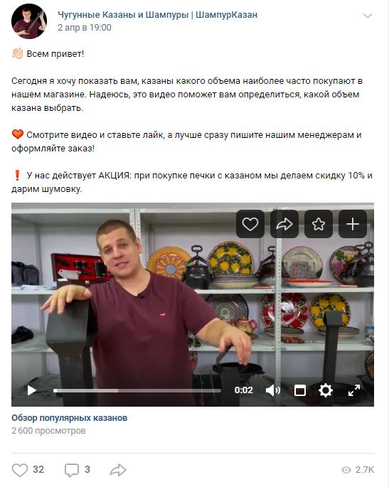 Постинг постов с видео во ВКонтакте