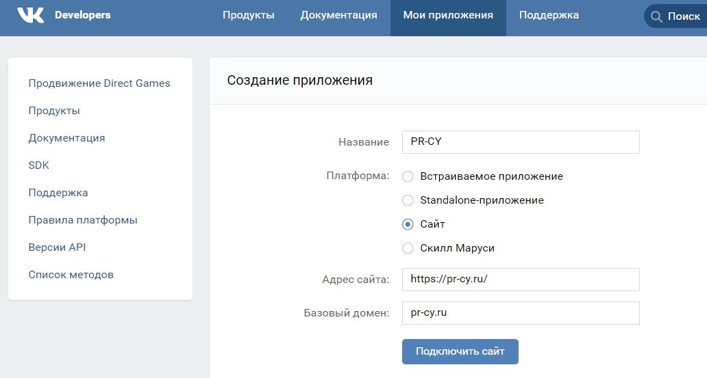 Создание приложения через платформу разработчика ВКонтакте