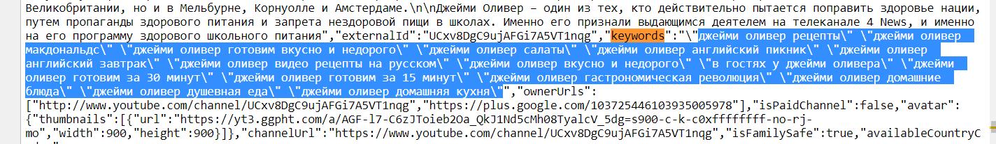 Как найти ключи в HTML