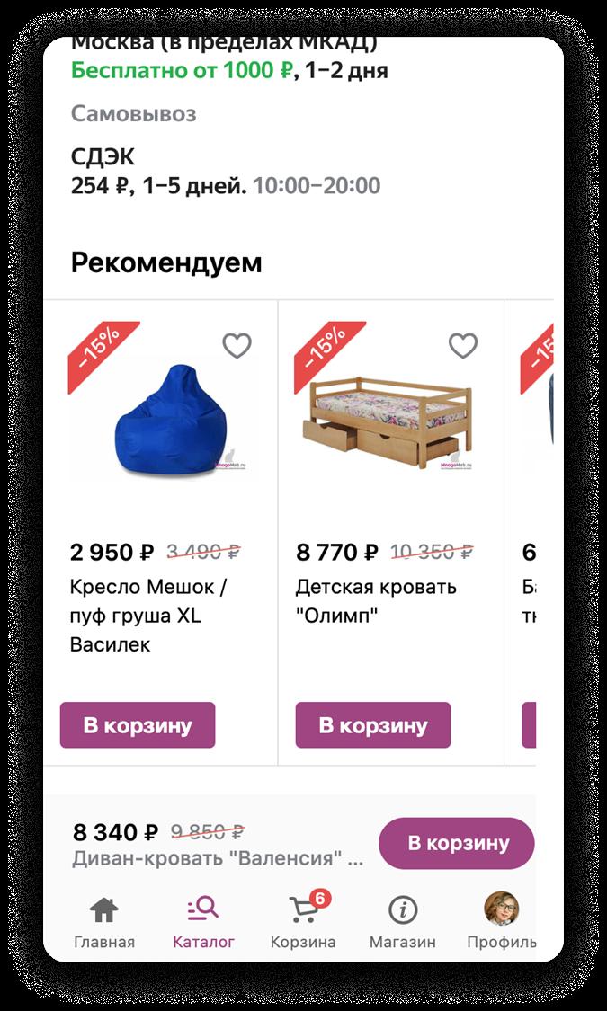На Турбо-страницах Яндекса появились товарные рекомендации