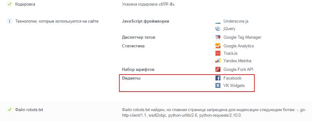 Как узнать установленные виджеты на сайте