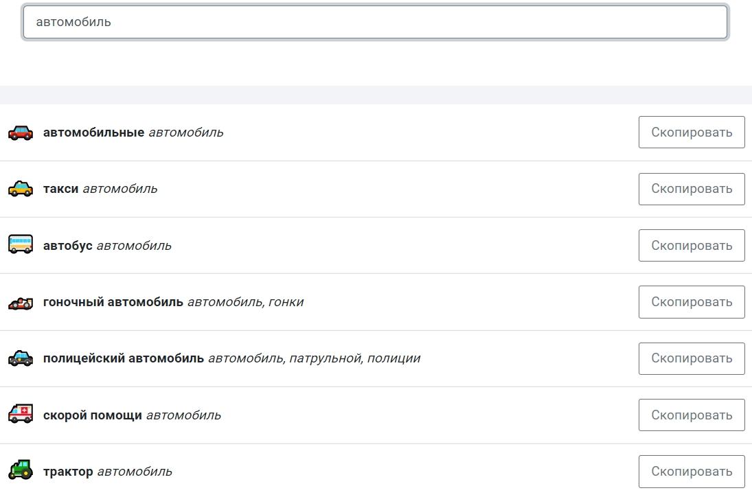 Онлайн каталог смайлов и эмодзи для вставки