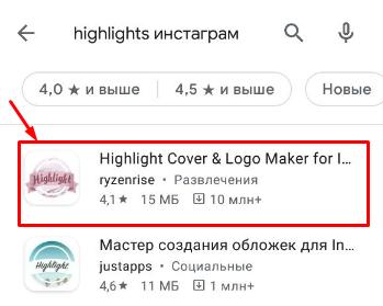Дизайн обложки в Highlight Cover Maker