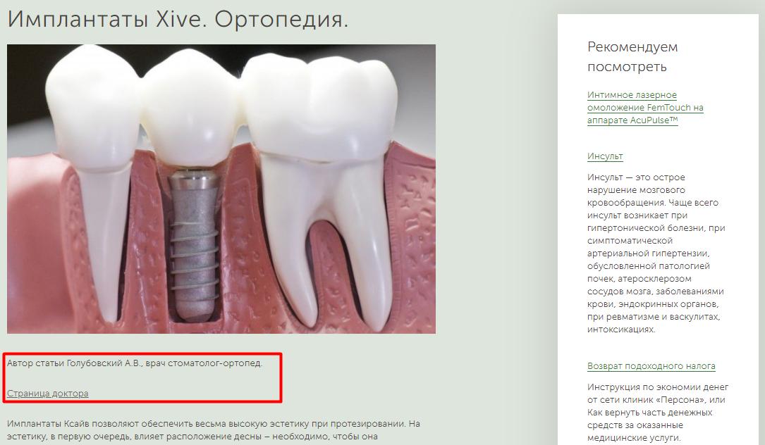 Подпись эксперта у материала на сайте клиники