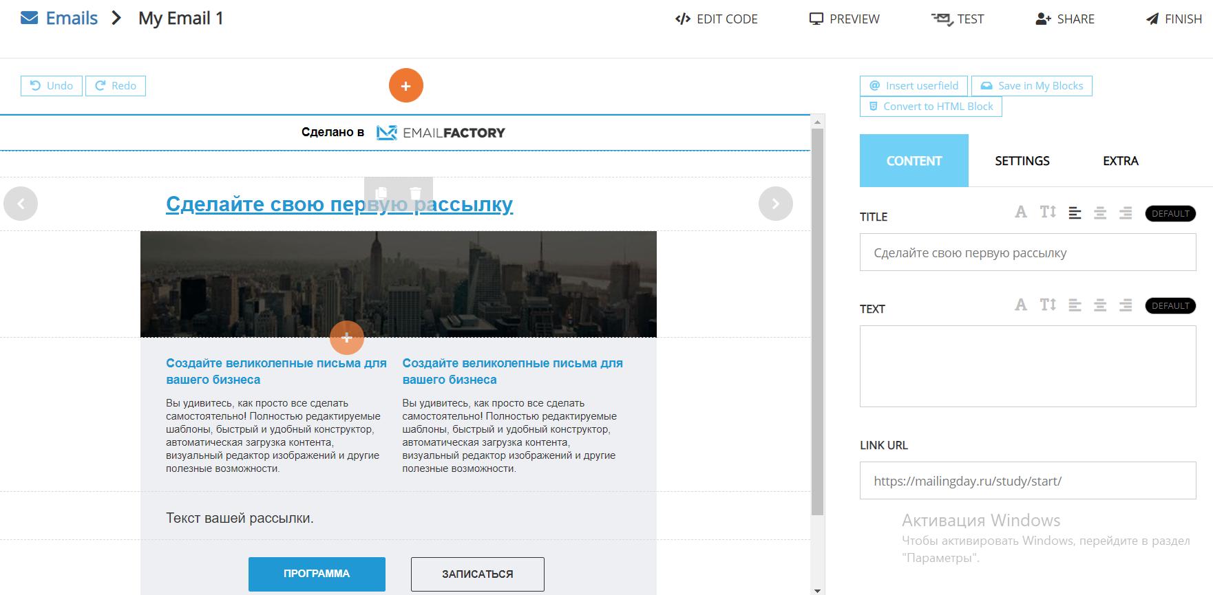 Онлайн сервис для создания шаблона email