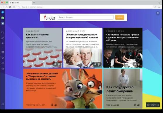 Лента Яндекс.Дзен в браузере Opera