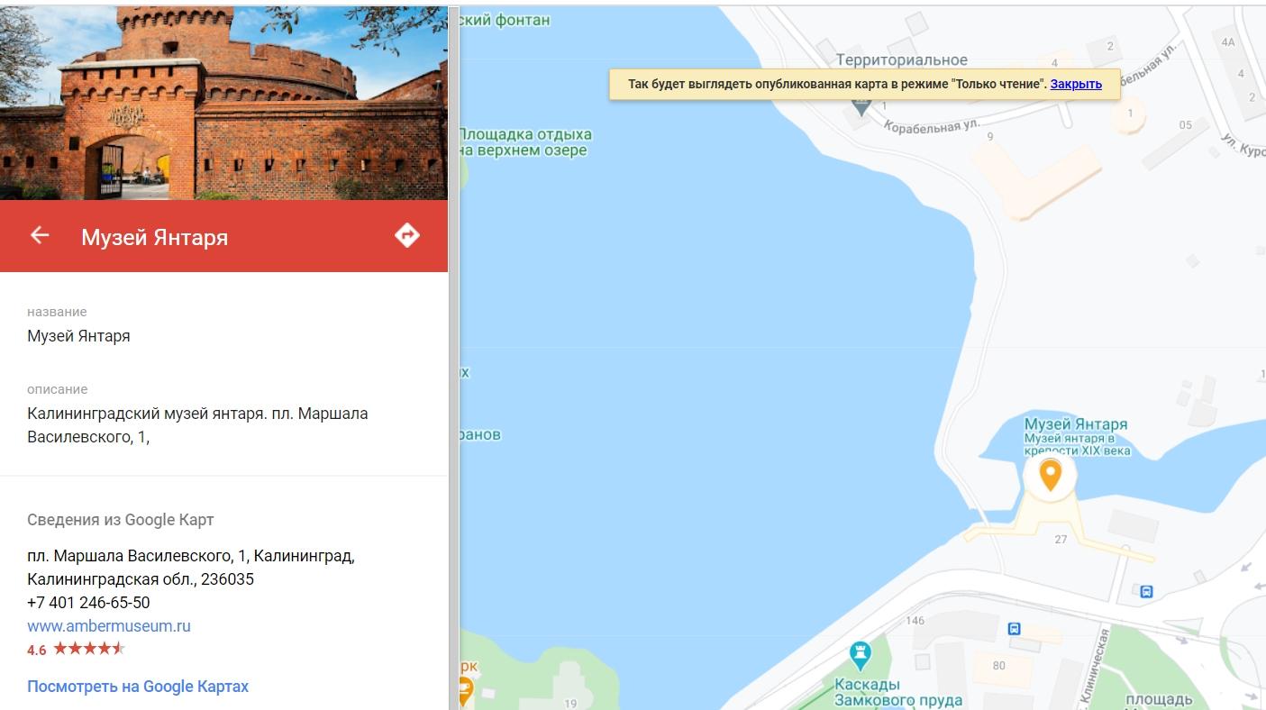 Google карта с информацией о компании для вставки на сайт
