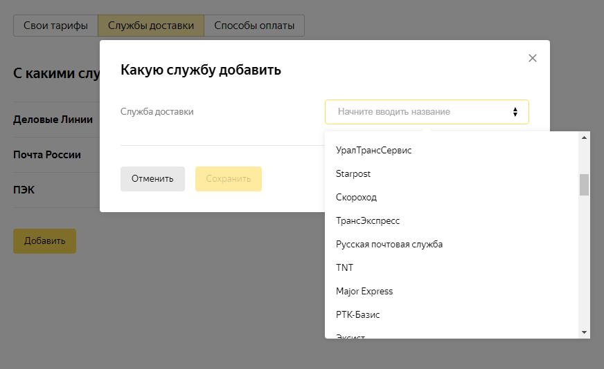 Настройка доставки в Яндекс.Метрике