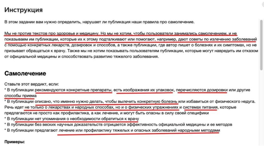 Определение качества контента у Яндекса