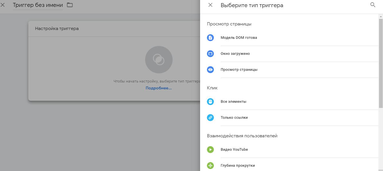 Выбор триггера в Google Tag Manager