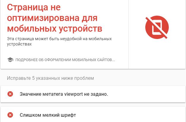 Проверка неадаптивного сайта тестом на мобилопригодность