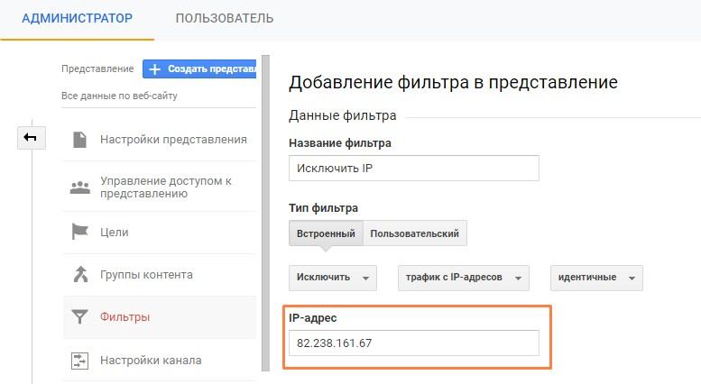 Настройка Гугл Аналитикс